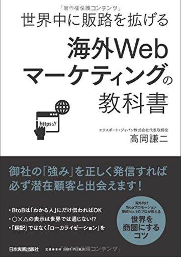 海外Webマーケティングの教科書