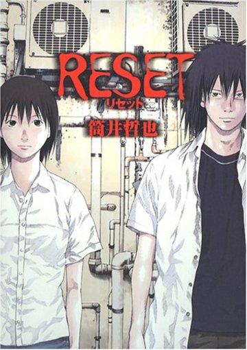 リセット (ヤングガンガンコミックス)