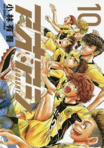 アオアシ 10 (ビッグコミックス)