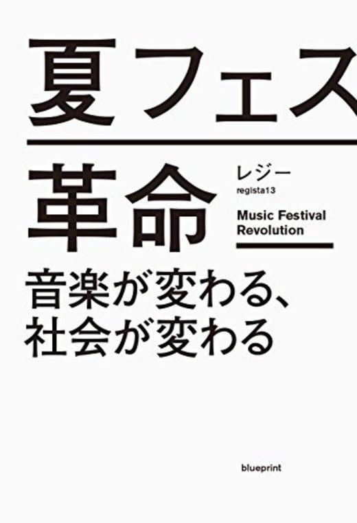 夏フェス革命 ー音楽が変わる、社会が変わるー