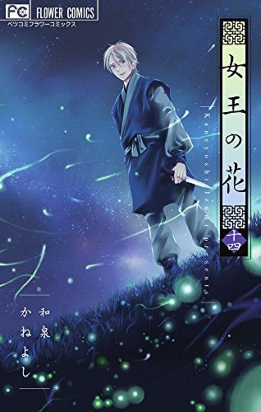 女王の花 14 (フラワーコミックス)