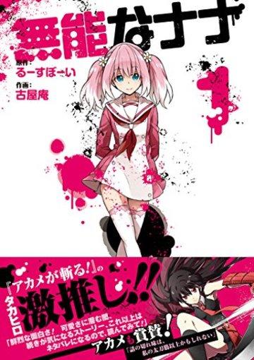 無能なナナ(1) (ガンガンコミックス)