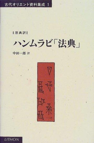 ハンムラビ「法典」 (古代オリエント資料集成)