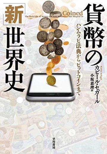 貨幣の「新」世界史――ハンムラビ法典からビットコインまで