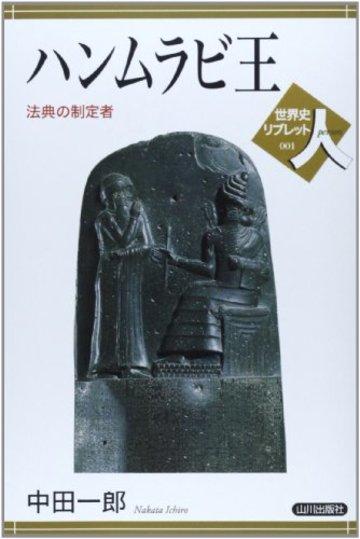 ハンムラビ王―法典の制定者 (世界史リブレット人)