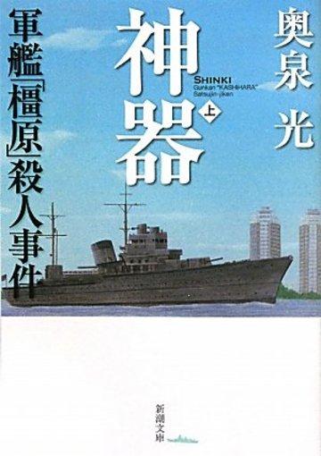 神器〈上〉―軍艦「橿原」殺人事件 (新潮文庫)