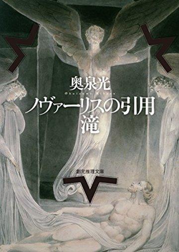 ノヴァーリスの引用/滝 (創元推理文庫)