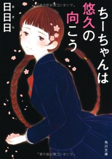 ちーちゃんは悠久の向こう (角川文庫)