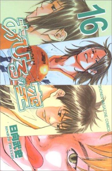 あひるの空(16) (講談社コミックス)