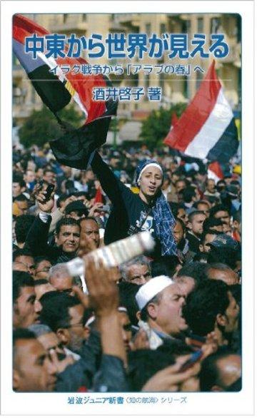中東から世界が見える――イラク戦争から「アラブの春」へ (岩波ジュニア新書 〈知の航海〉シリーズ)