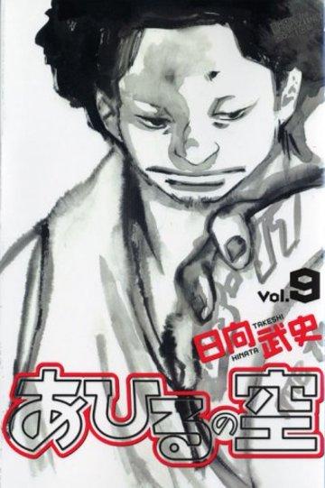 あひるの空(9) (講談社コミックス)