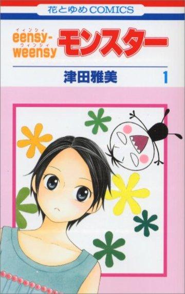 eensy-weensy モンスター (1) (花とゆめCOMICS)