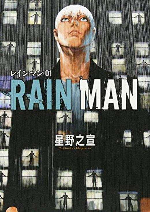レインマン 1 (ビッグコミックススペシャル)