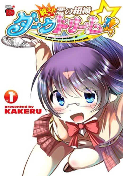 戦え!! 悪の組織ダークドリーム!! 1 (チャンピオンREDコミックス)