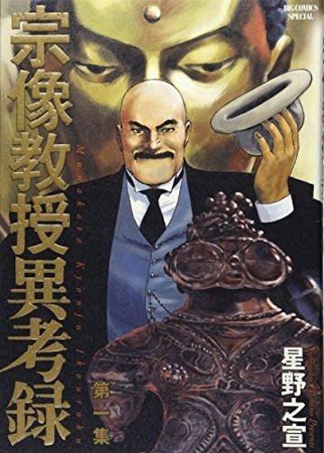 宗像教授異考録 第1集 (ビッグコミックススペシャル)