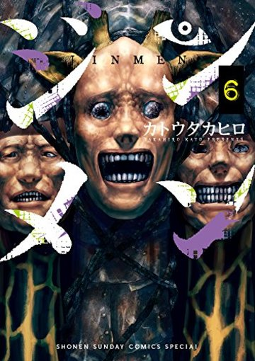 ジンメン 6 (サンデーうぇぶりSSC)