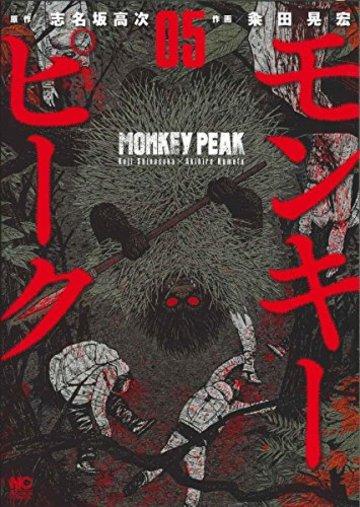 モンキーピーク(5) (ニチブンコミックス)