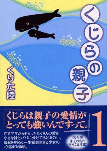 くじらの親子 (1) (講談社漫画文庫 (く3-1))