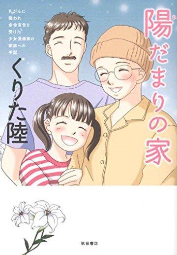 乳がんに襲われ余命宣告を受けた少女漫画家の家族への手記 陽だまりの家 (書籍扱いコミックス)