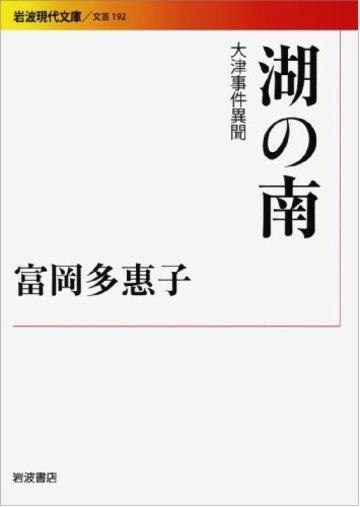 湖の南――大津事件異聞 (岩波現代文庫)