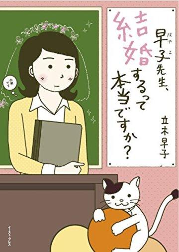 早子先生、結婚するって本当ですか? (コミックエッセイの森)