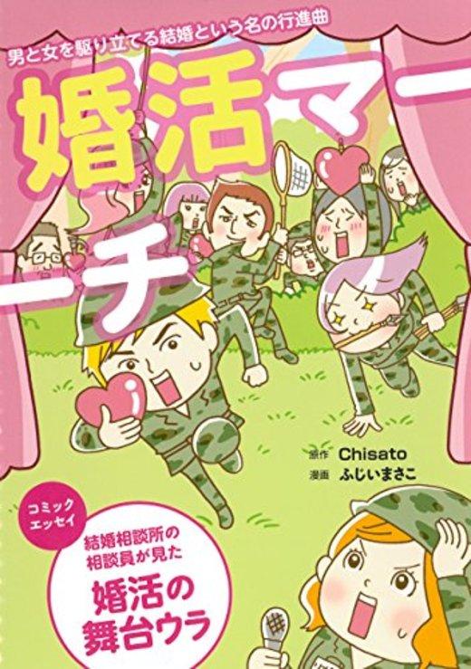 婚活マーチ (マッグガーデンコミックス コミックエッセイシリーズ)
