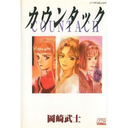 カウンタック (ノーラコミックス・デラックス)