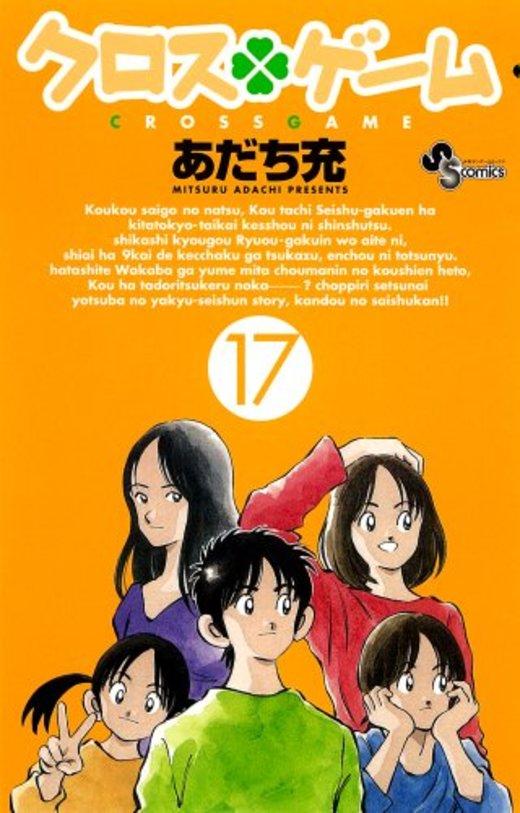 クロスゲーム 17 (少年サンデーコミックス)