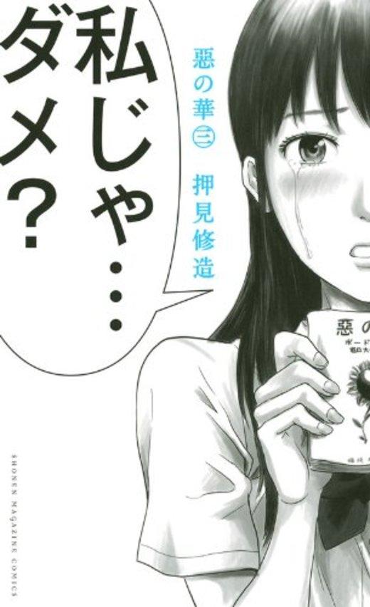 惡の華(3) (講談社コミックス)
