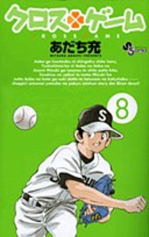クロスゲーム 8 (少年サンデーコミックス)