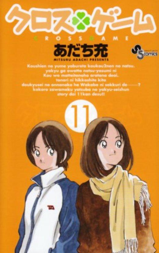 クロスゲーム 11 (少年サンデーコミックス)
