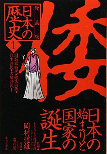 漫画版 日本の歴史〈1〉旧石器時代・縄文時代・弥生時代・古墳時代1 (集英社文庫)