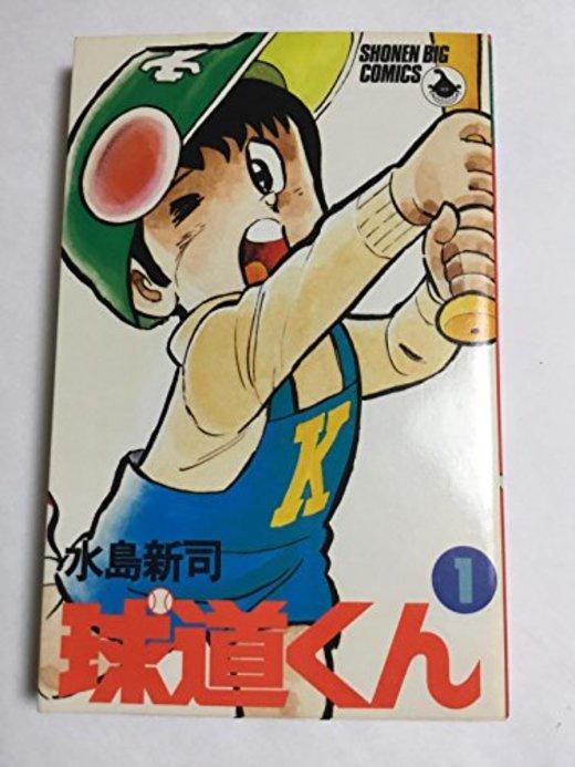 球道くん 1 (少年ビッグコミックス)