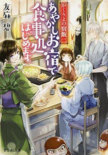 かくりよの宿飯 二 あやかしお宿で食事処はじめます。 (富士見L文庫)