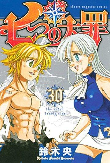 七つの大罪(30) (講談社コミックス)