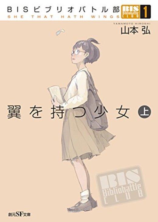 BISビブリオバトル部1 翼を持つ少女〈上〉 (創元SF文庫)