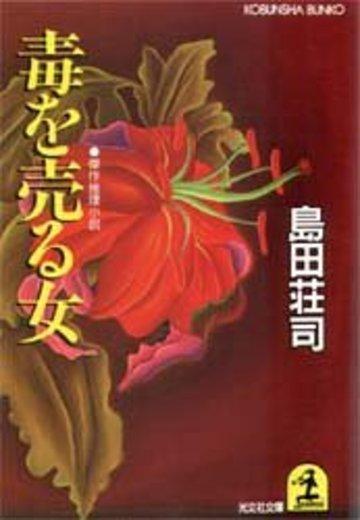 毒を売る女 (光文社文庫)
