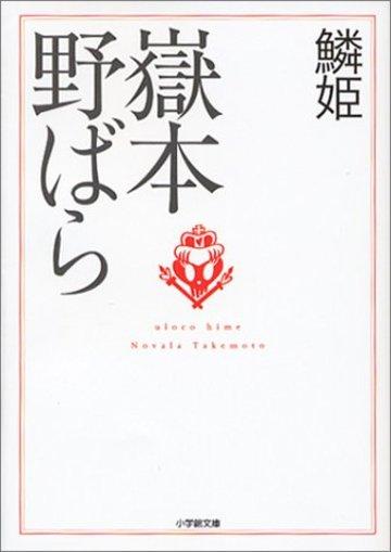 鱗姫 (小学館文庫)