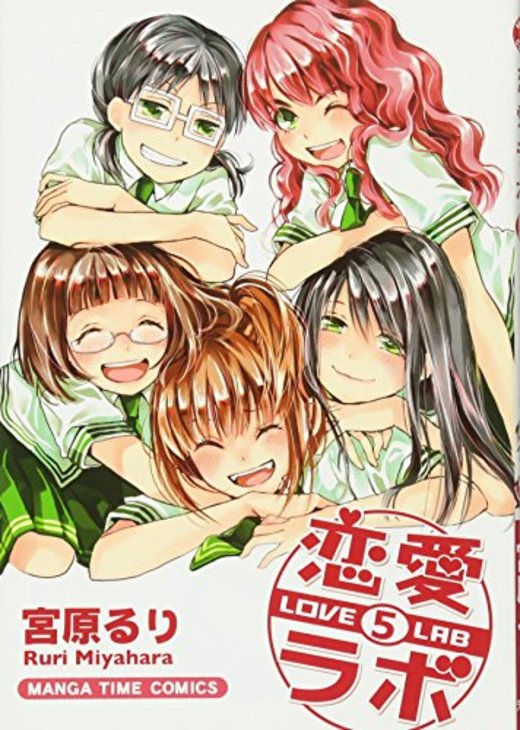恋愛ラボ 5 (まんがタイムコミックス)