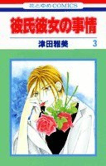 彼氏彼女の事情 (3) (花とゆめCOMICS)