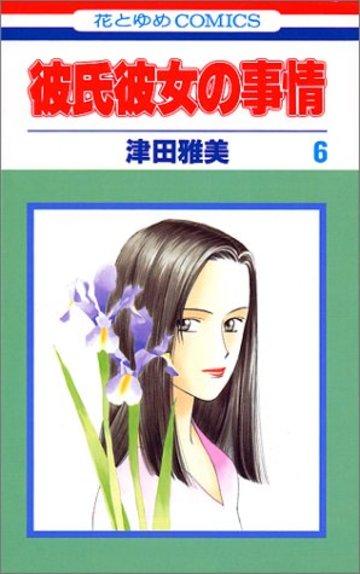彼氏彼女の事情 (6) (花とゆめCOMICS)