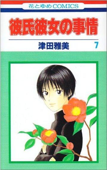 彼氏彼女の事情 (7) (花とゆめCOMICS)