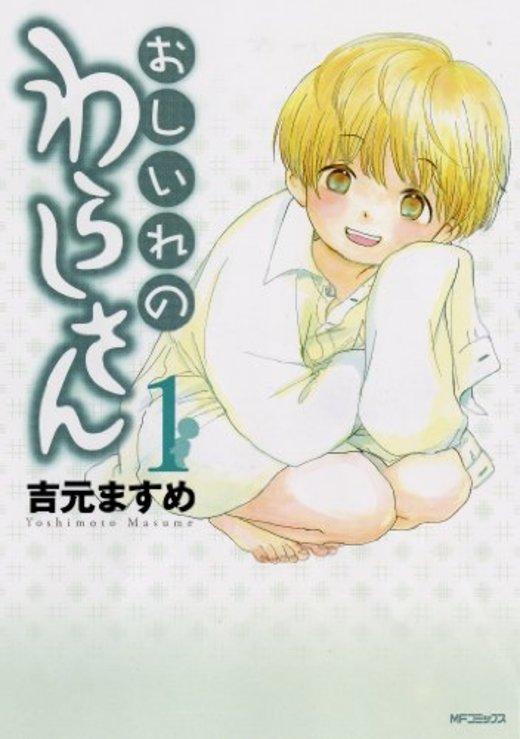 おしいれのわらしさん 1 (MFコミックス フラッパーシリーズ)