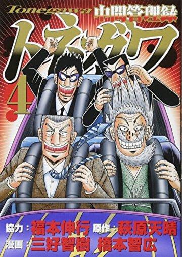 中間管理録トネガワ(4) (ヤンマガKCスペシャル)