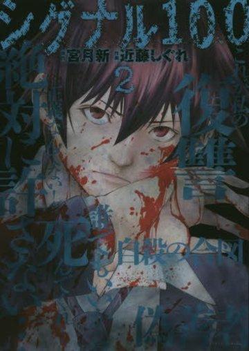 シグナル100 2 (ジェッツコミックス)