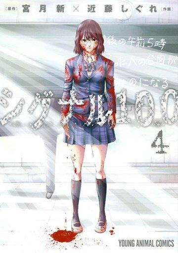 シグナル100 4 (ヤングアニマルコミックス)