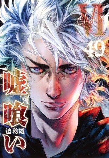 嘘喰い 49 (ヤングジャンプコミックス)