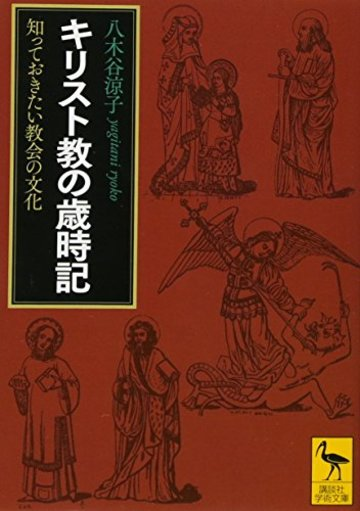 キリスト教の歳時記 知っておきたい教会の文化 (講談社学術文庫)