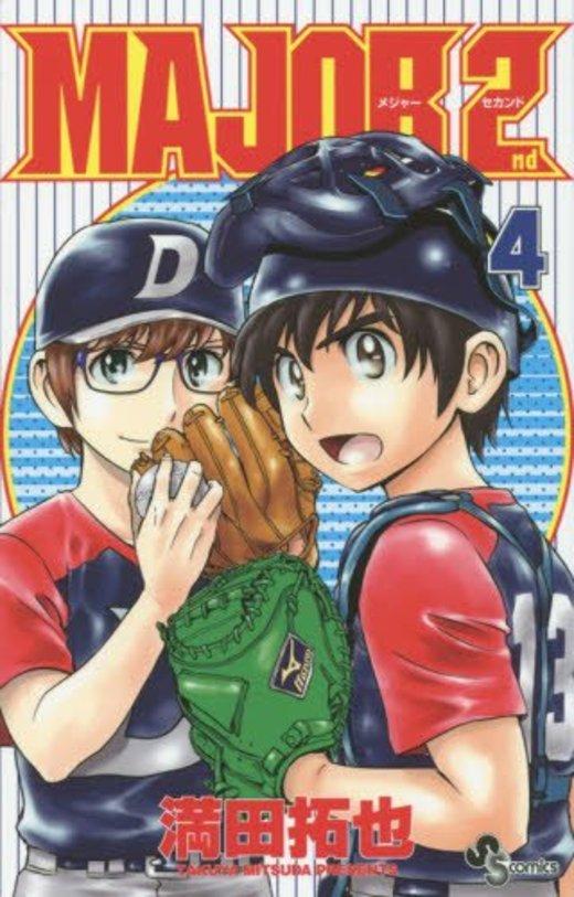 MAJOR 2nd(メジャーセカンド) 4 (少年サンデーコミックス)