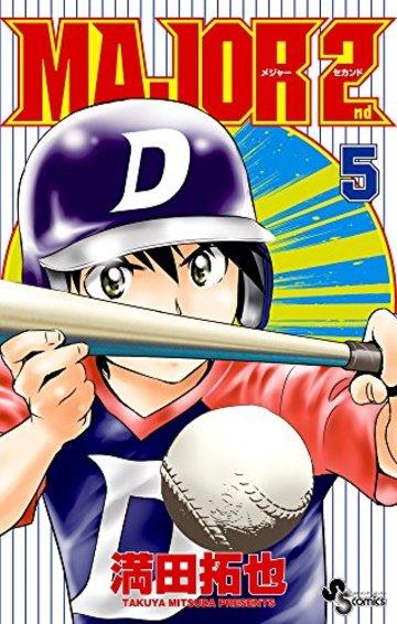 MAJOR 2nd(メジャーセカンド) 5 (少年サンデーコミックス)
